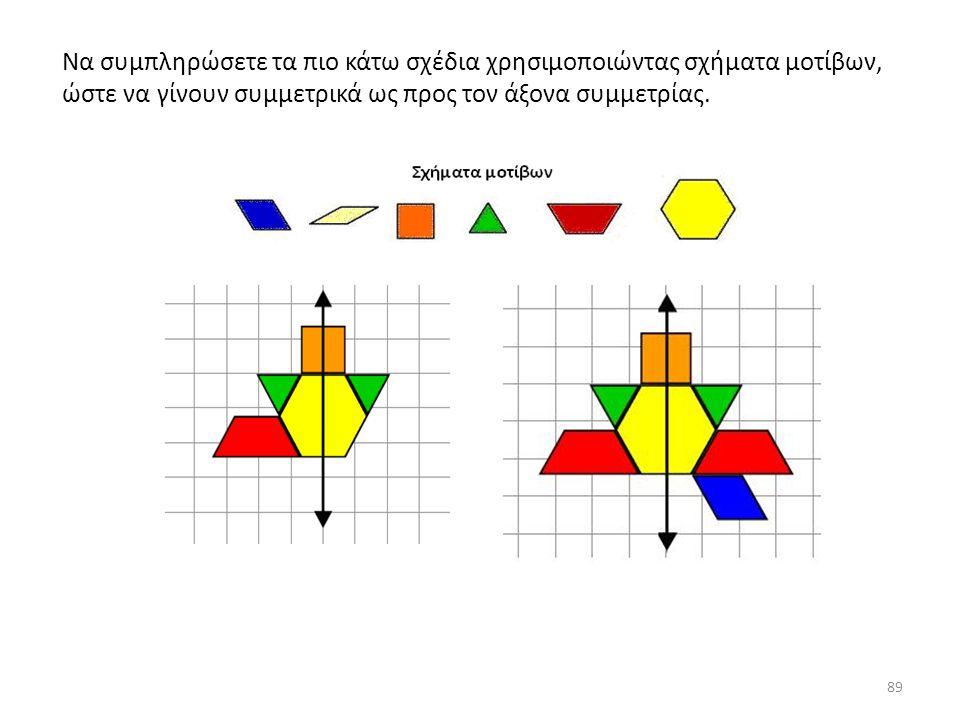 Να συμπληρώσετε τα πιο κάτω σχέδια χρησιμοποιώντας σχήματα μοτίβων, ώστε να γίνουν συμμετρικά ως προς τον άξονα συμμετρίας.