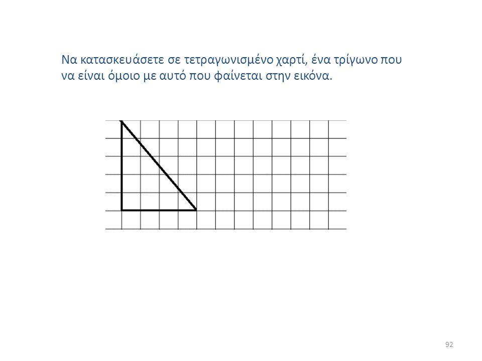 Να κατασκευάσετε σε τετραγωνισμένο χαρτί, ένα τρίγωνο που να είναι όμοιο με αυτό που φαίνεται στην εικόνα.