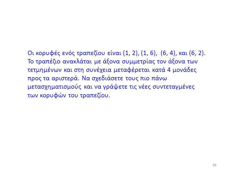 Οι κορυφές ενός τραπεζίου είναι (1, 2), (1, 6), (6, 4), και (6, 2)