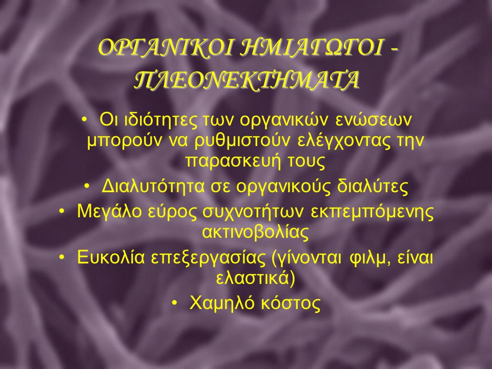 ΟΡΓΑΝΙΚΟΙ ΗΜΙΑΓΩΓΟΙ - ΠΛΕΟΝΕΚΤΗΜΑΤΑ