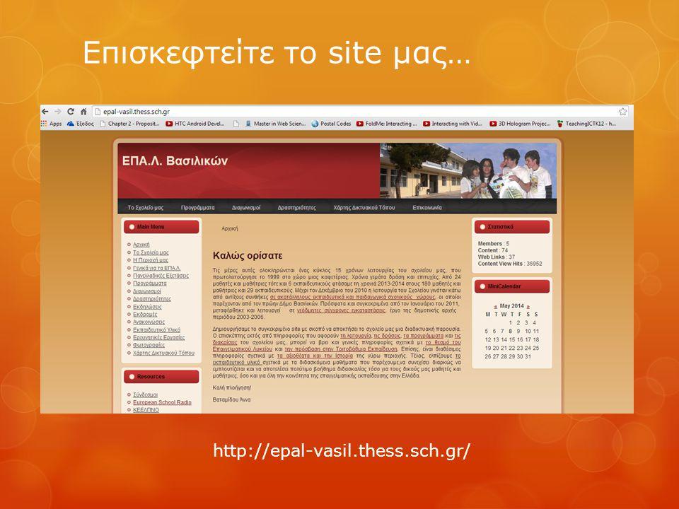Επισκεφτείτε το site μας…