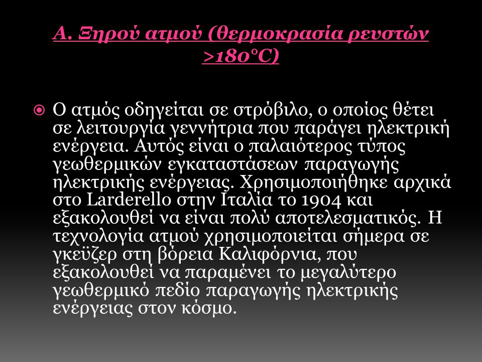 Α. Ξηρού ατμού (θερμοκρασία ρευστών >180°C)
