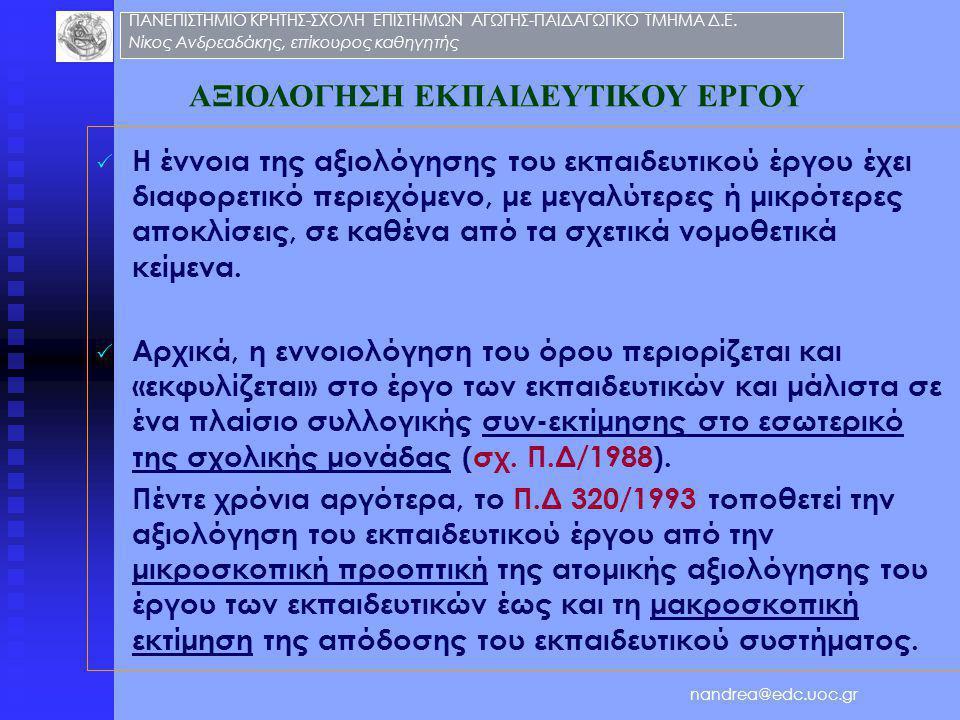 ΑΞΙΟΛΟΓΗΣΗ ΕΚΠΑΙΔΕΥΤΙΚΟΥ ΕΡΓΟΥ