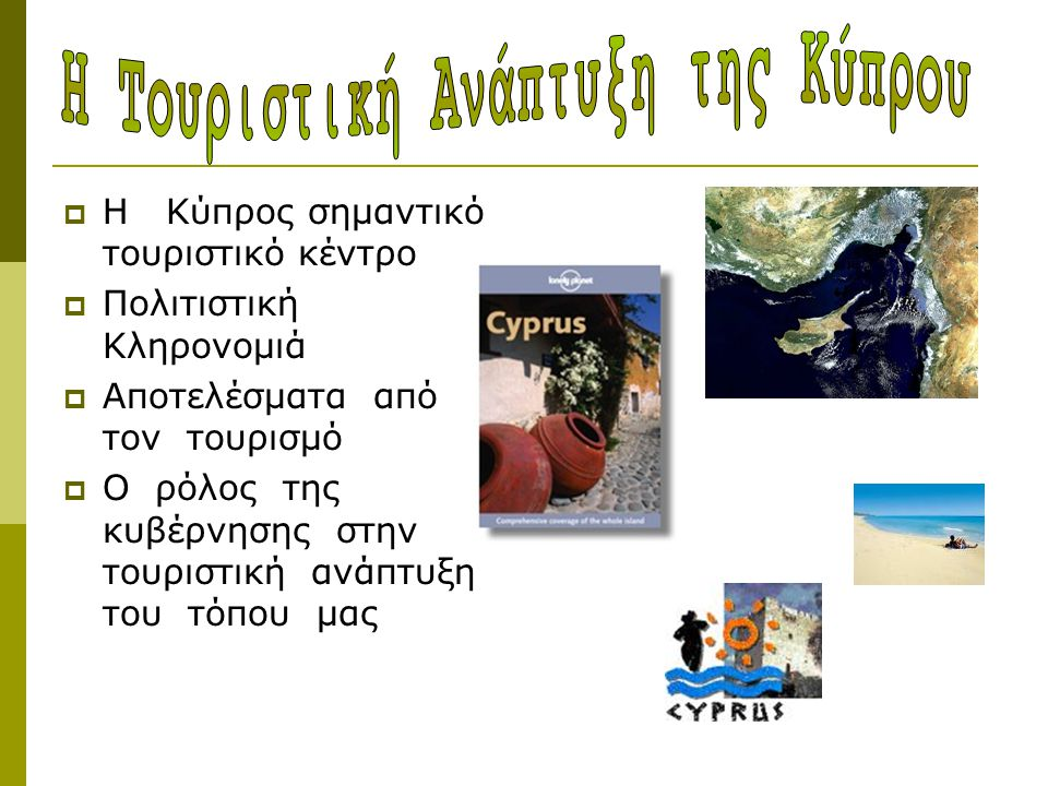 Η Τουριστική Ανάπτυξη της Κύπρου