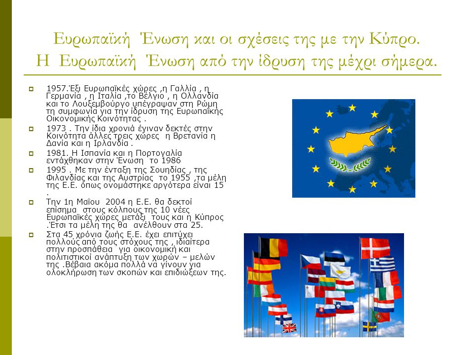 Ευρωπαϊκή Ένωση και οι σχέσεις της με την Κύπρο