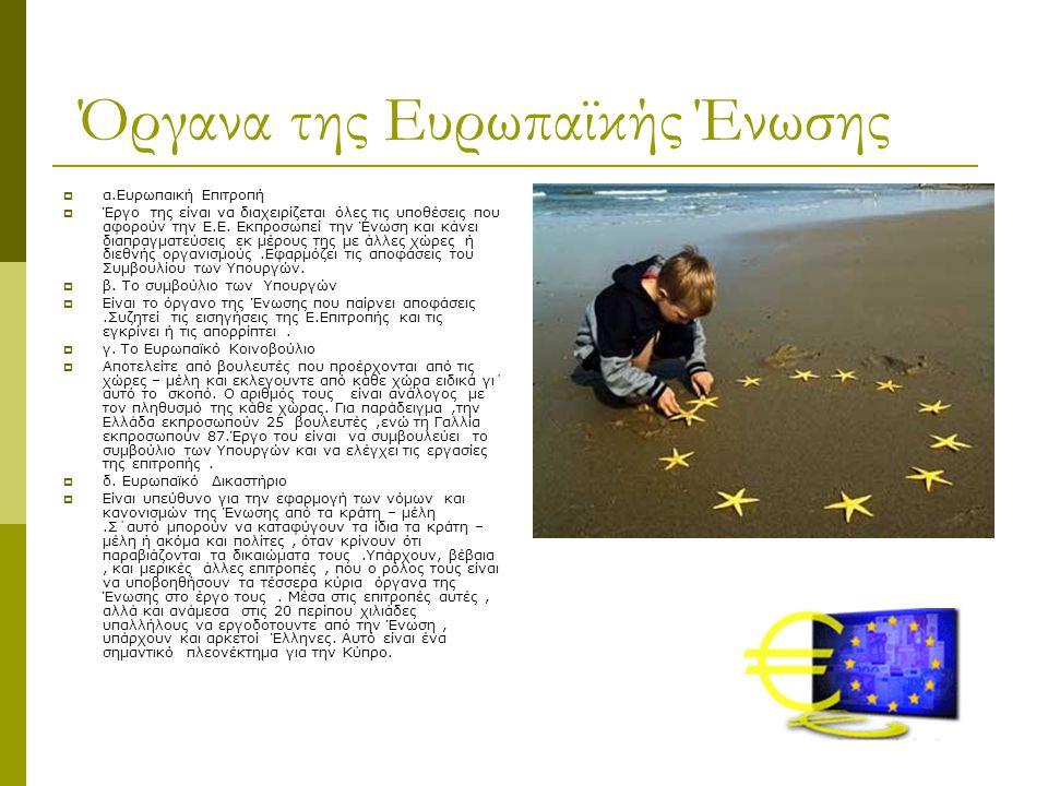 Όργανα της Ευρωπαϊκής Ένωσης