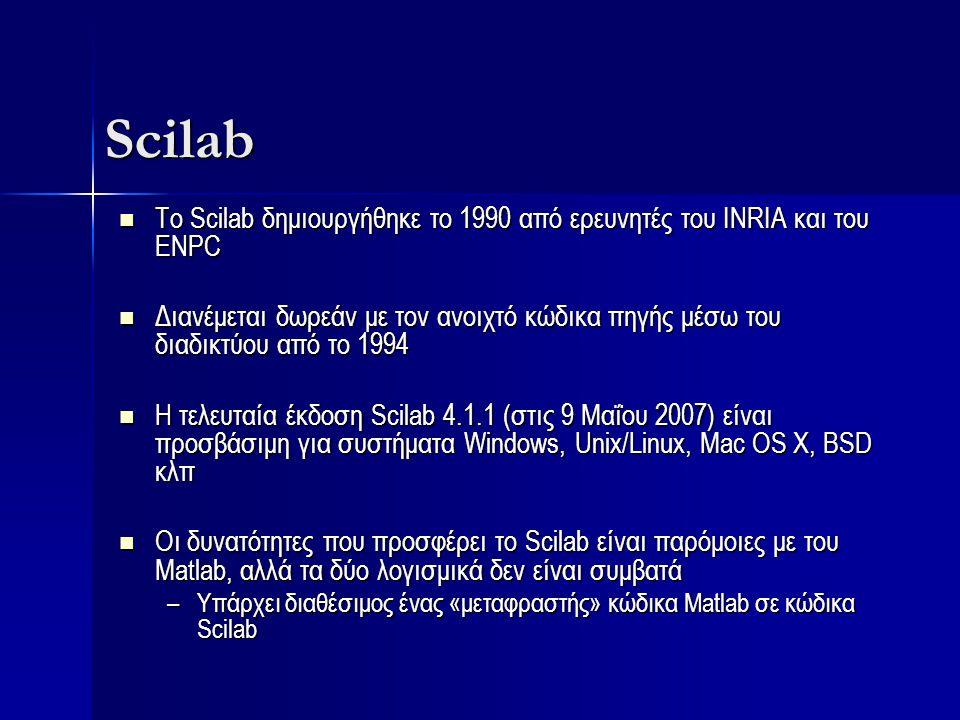 Scilab Το Scilab δημιουργήθηκε το 1990 από ερευνητές του INRIA και του ENPC.