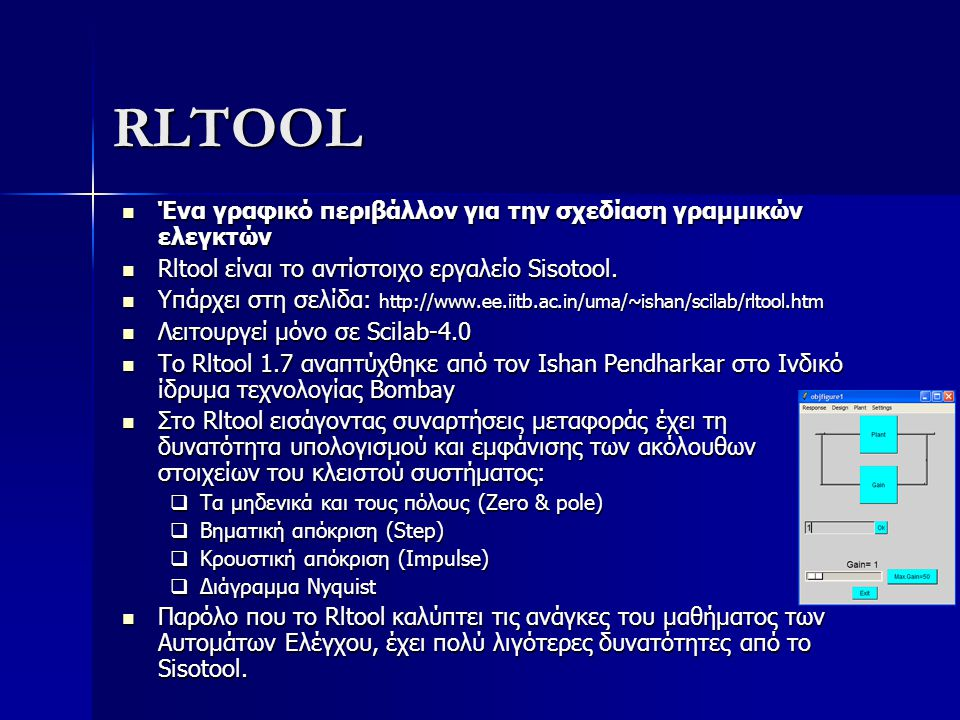 RLTOOL Ένα γραφικό περιβάλλον για την σχεδίαση γραμμικών ελεγκτών