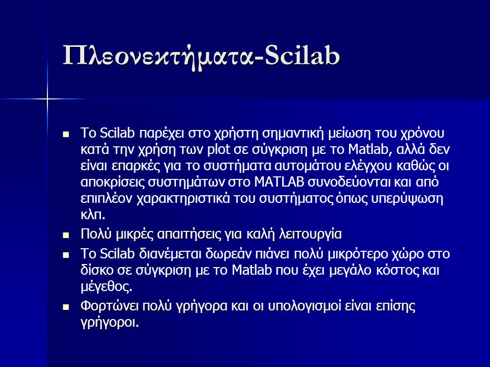 Πλεονεκτήματα-Scilab