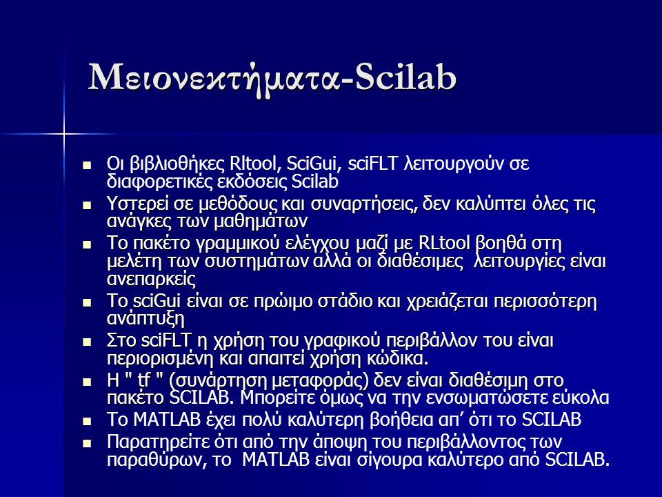 Μειονεκτήματα-Scilab