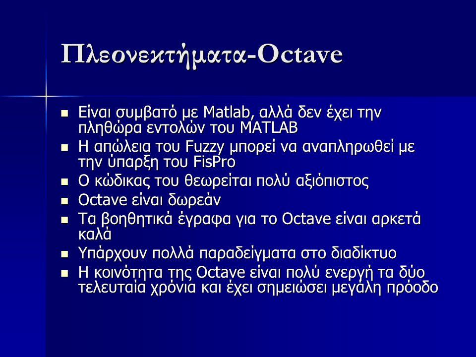 Πλεονεκτήματα-Octave