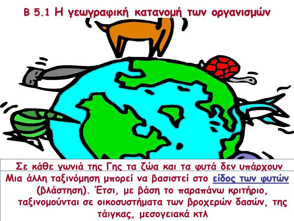 Β 5.1 Η γεωγραφική κατανομή των οργανισμών