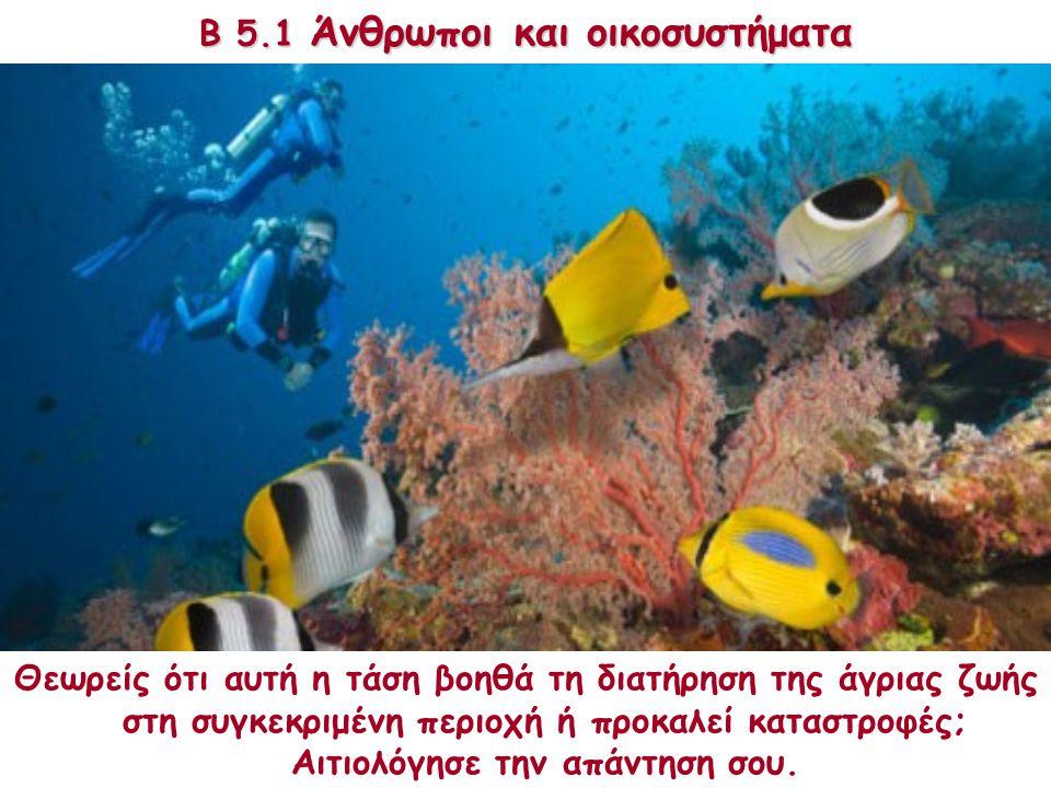 Β 5.1 Άνθρωποι και οικοσυστήματα