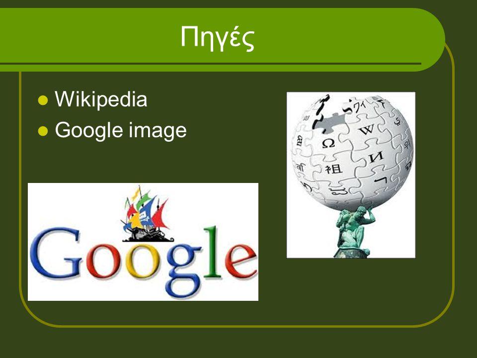 Πηγές Wikipedia Google image