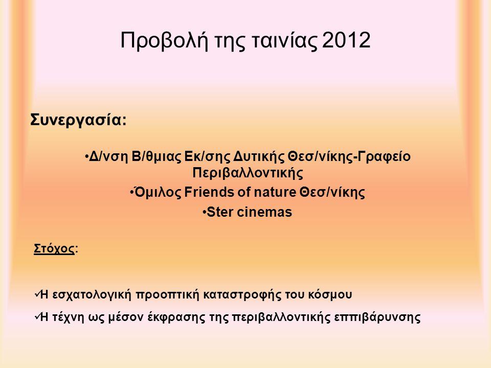 Προβολή της ταινίας 2012 Συνεργασία: