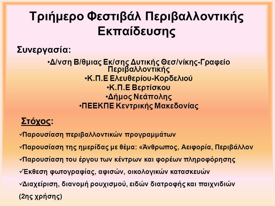 Τριήμερο Φεστιβάλ Περιβαλλοντικής Εκπαίδευσης