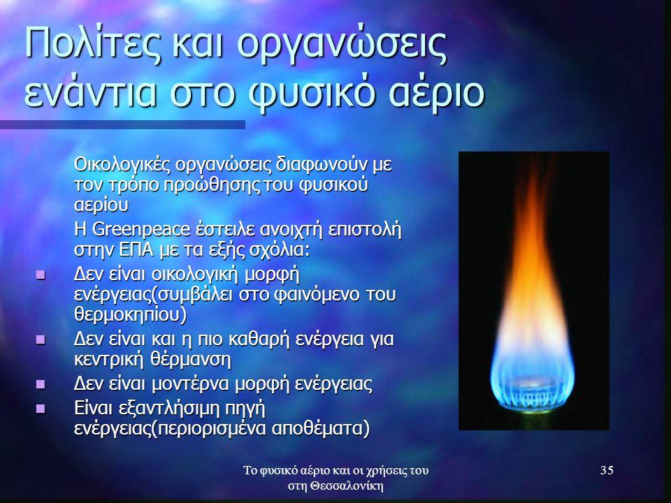 Πολίτες και οργανώσεις ενάντια στο φυσικό αέριο
