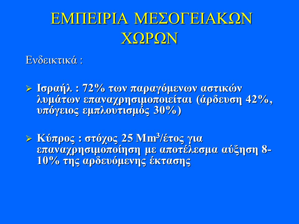ΕΜΠΕΙΡΙΑ ΜΕΣΟΓΕΙΑΚΩΝ ΧΩΡΩΝ