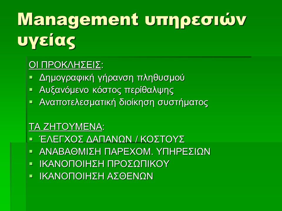 Management υπηρεσιών υγείας