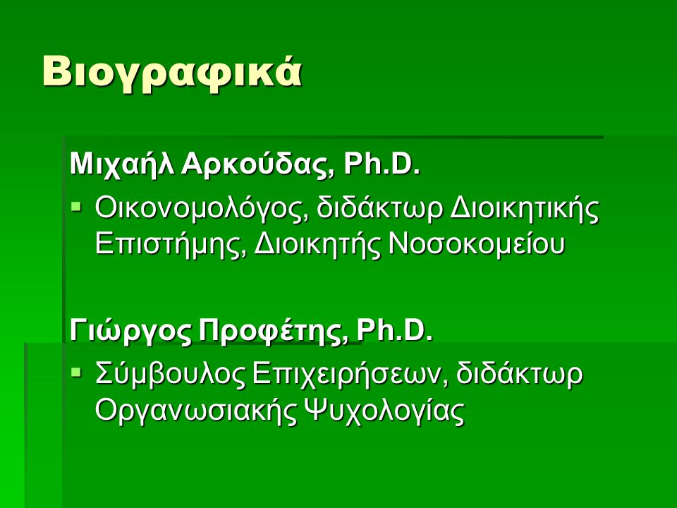 Βιογραφικά Μιχαήλ Αρκούδας, Ph.D.