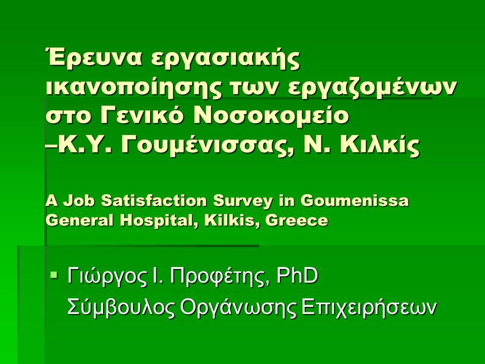 Έρευνα εργασιακής ικανοποίησης των εργαζομένων στο Γενικό Νοσοκομείο –Κ.Υ. Γουμένισσας, Ν. Κιλκίς A Job Satisfaction Survey in Goumenissa General Hospital, Kilkis, Greece