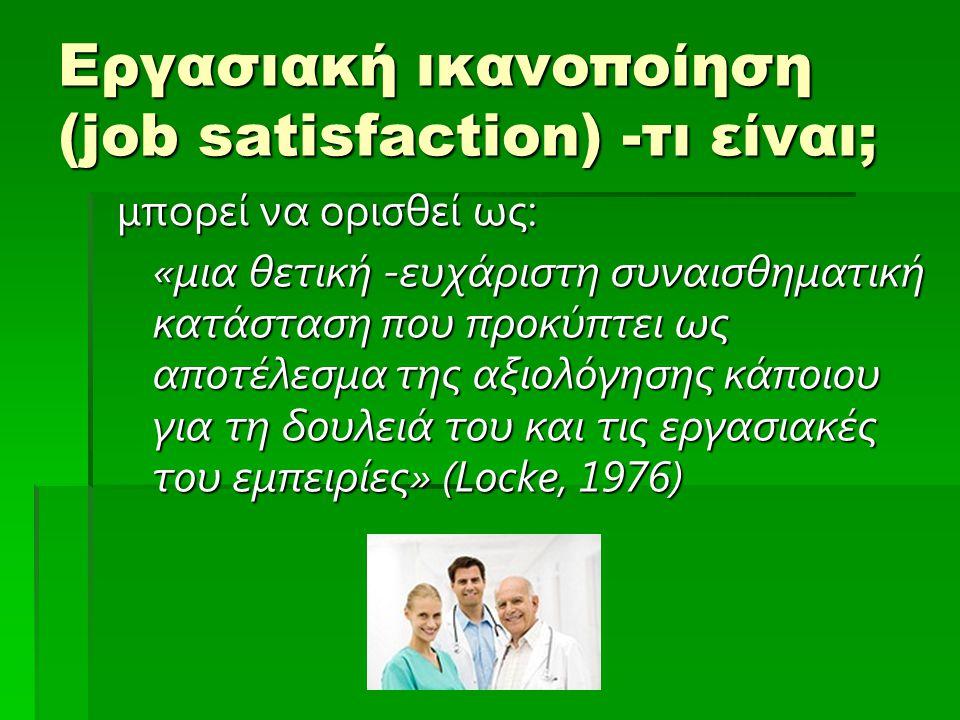 Εργασιακή ικανοποίηση (job satisfaction) -τι είναι;