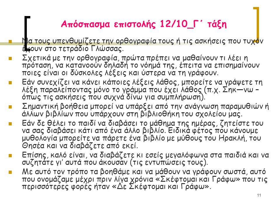 Απόσπασμα επιστολής 12/10_Γ΄ τάξη