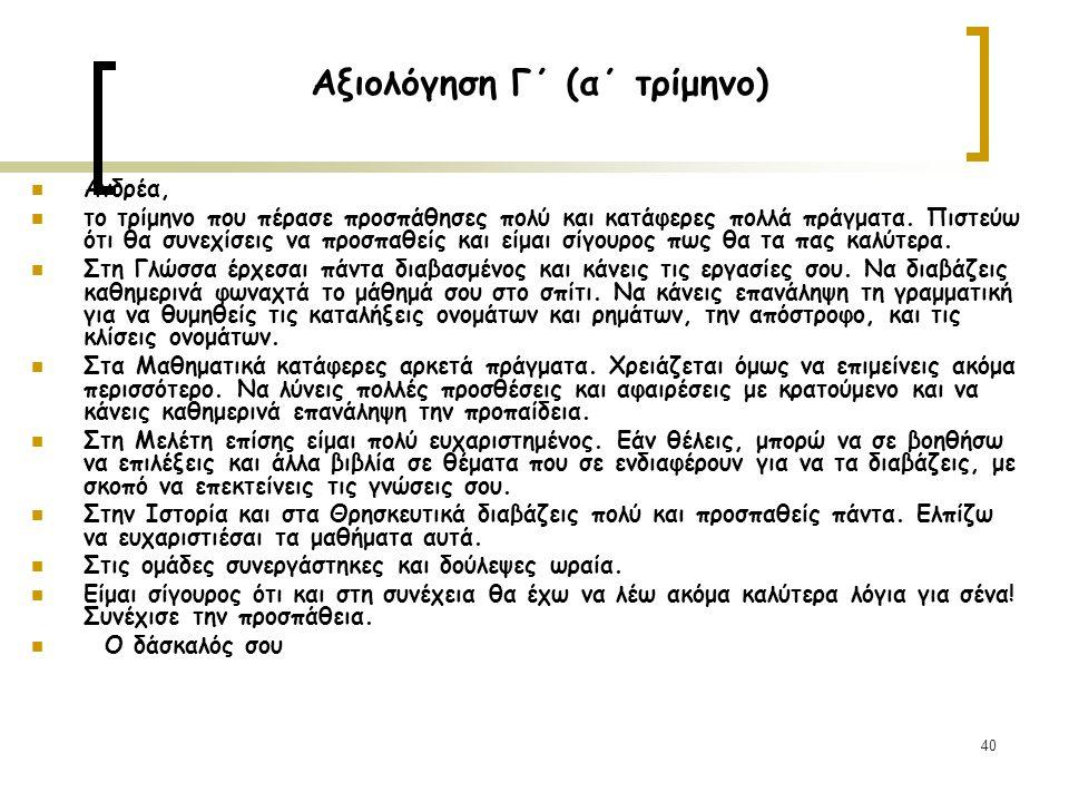 Αξιολόγηση Γ΄ (α΄ τρίμηνο)