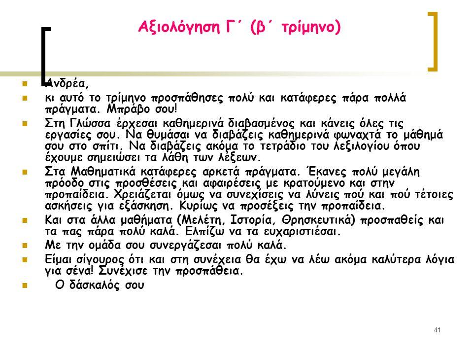 Αξιολόγηση Γ΄ (β΄ τρίμηνο)