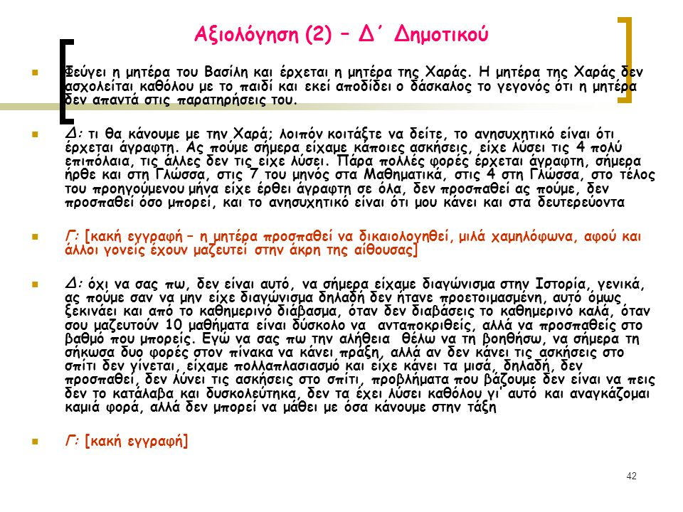 Αξιολόγηση (2) – Δ΄ Δημοτικού