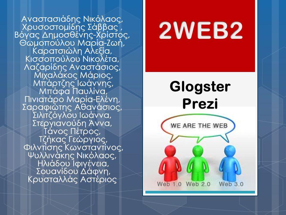 2WEB2 Glogster Prezi Αναστασιάδης Νικόλαος, Χρυσοστομίδης Σάββας ,