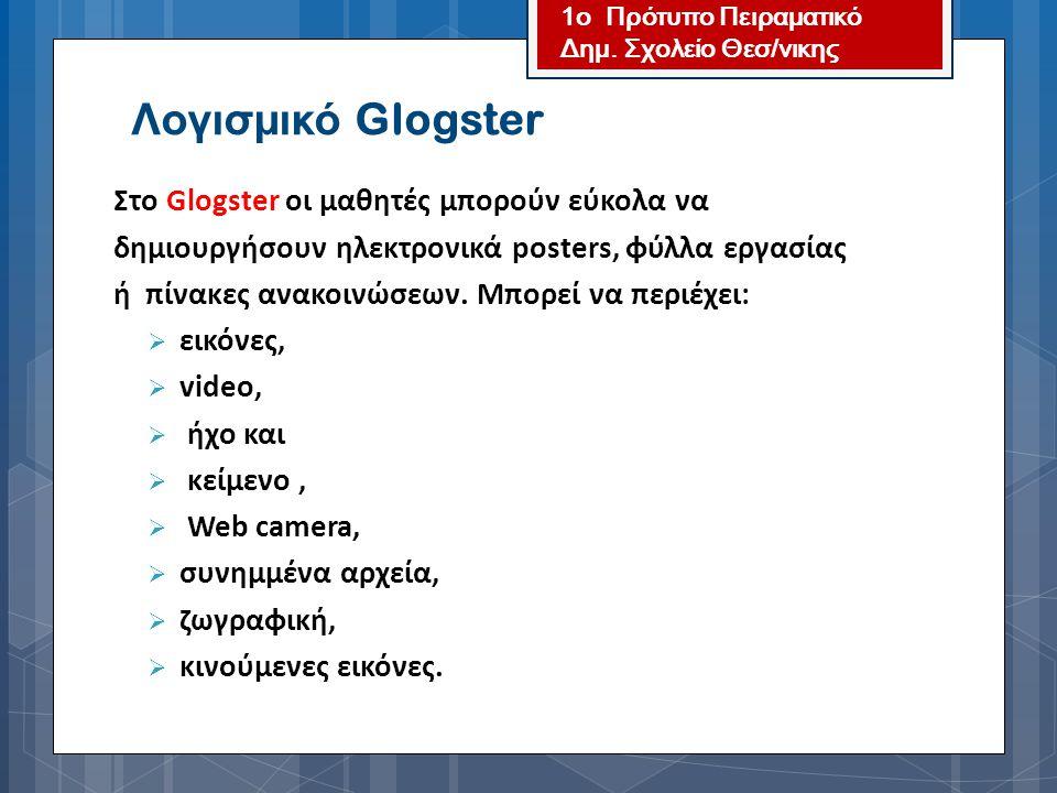 Λογισμικό Glogster Στο Glogster οι μαθητές μπορούν εύκολα να
