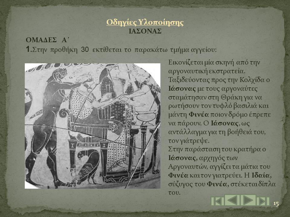 1.Στην προθήκη 30 εκτίθεται το παρακάτω τμήμα αγγείου: