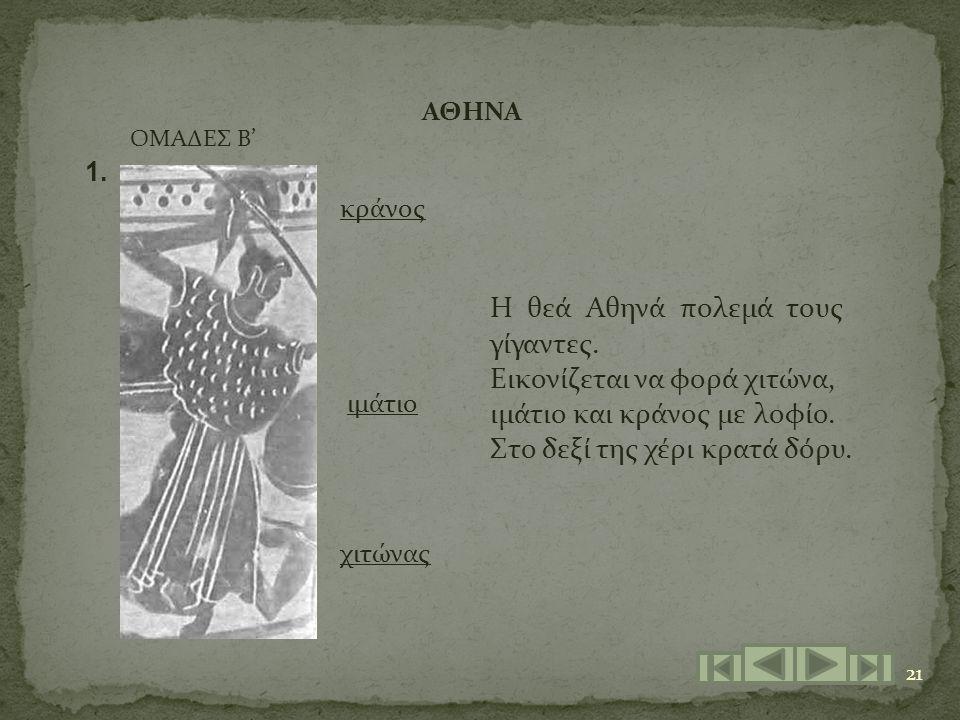 Η θεά Αθηνά πολεμά τους γίγαντες.