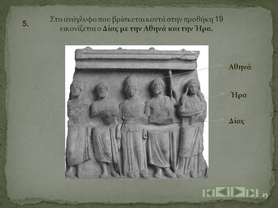 Στο ανάγλυφο που βρίσκεται κοντά στην προθήκη 19 εικονίζεται ο Δίας με την Αθηνά και την Ήρα.