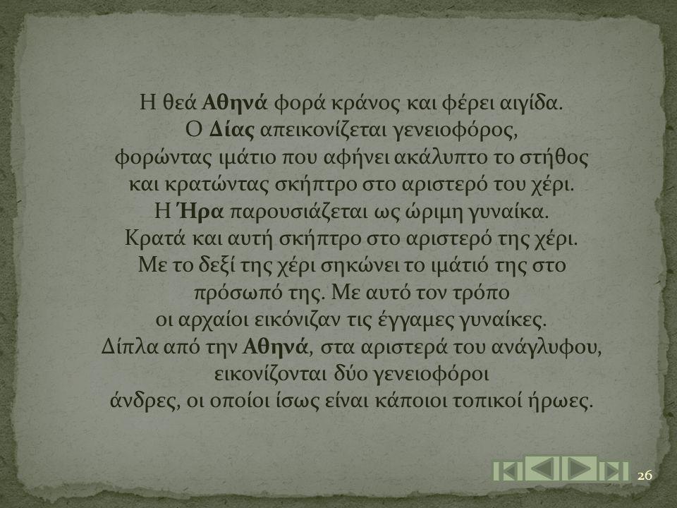 Η θεά Αθηνά φορά κράνος και φέρει αιγίδα.