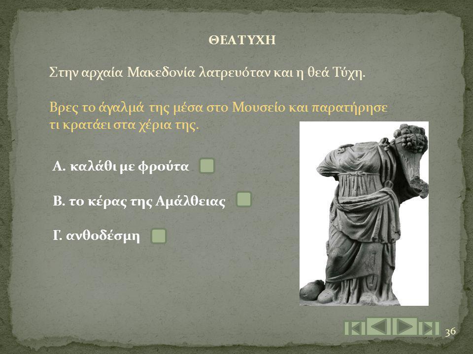 Στην αρχαία Μακεδονία λατρευόταν και η θεά Τύχη.