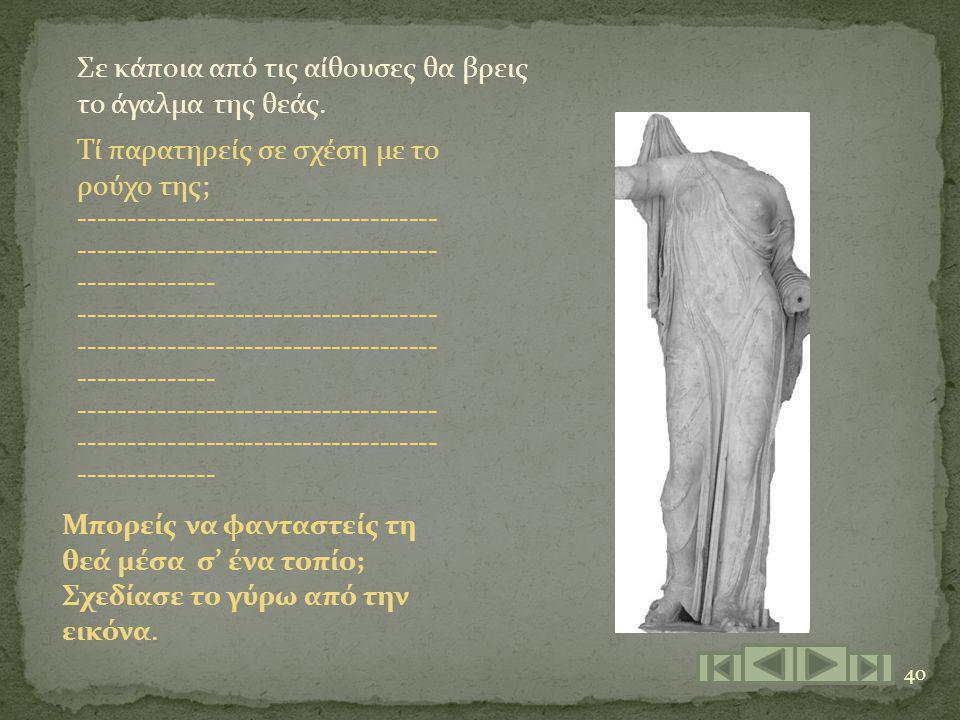 Σε κάποια από τις αίθουσες θα βρεις το άγαλμα της θεάς.