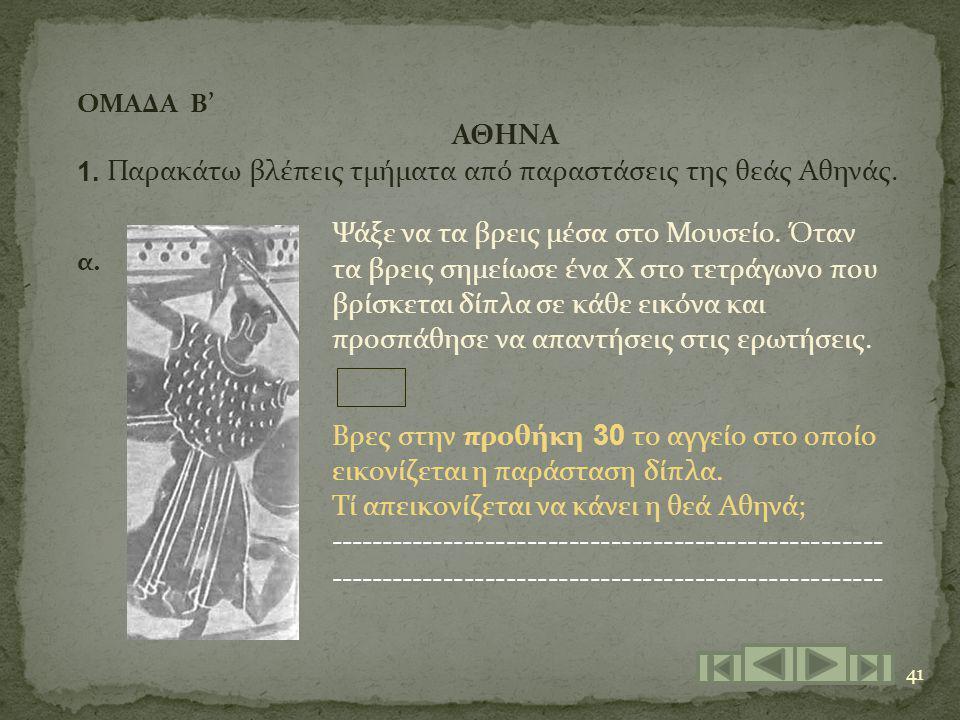 Παρακάτω βλέπεις τμήματα από παραστάσεις της θεάς Αθηνάς.