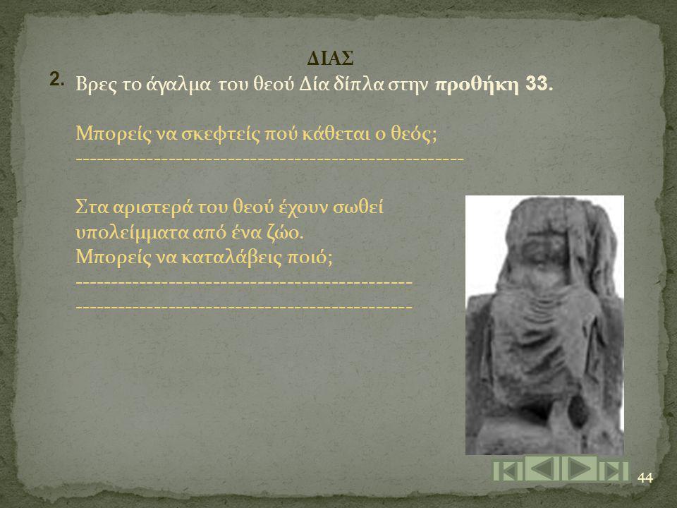 Βρες το άγαλμα του θεού Δία δίπλα στην προθήκη 33.