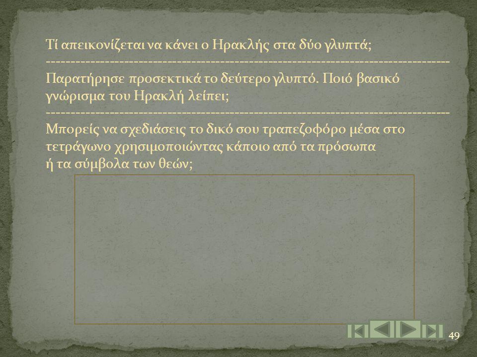 Τί απεικονίζεται να κάνει ο Ηρακλής στα δύο γλυπτά;