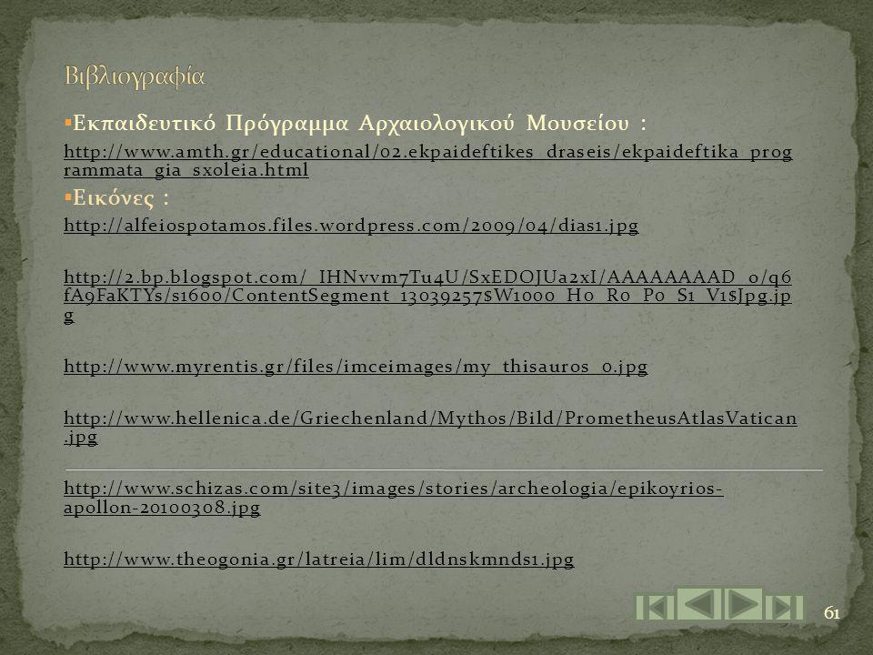 Βιβλιογραφία Εκπαιδευτικό Πρόγραμμα Αρχαιολογικού Μουσείου : Εικόνες :