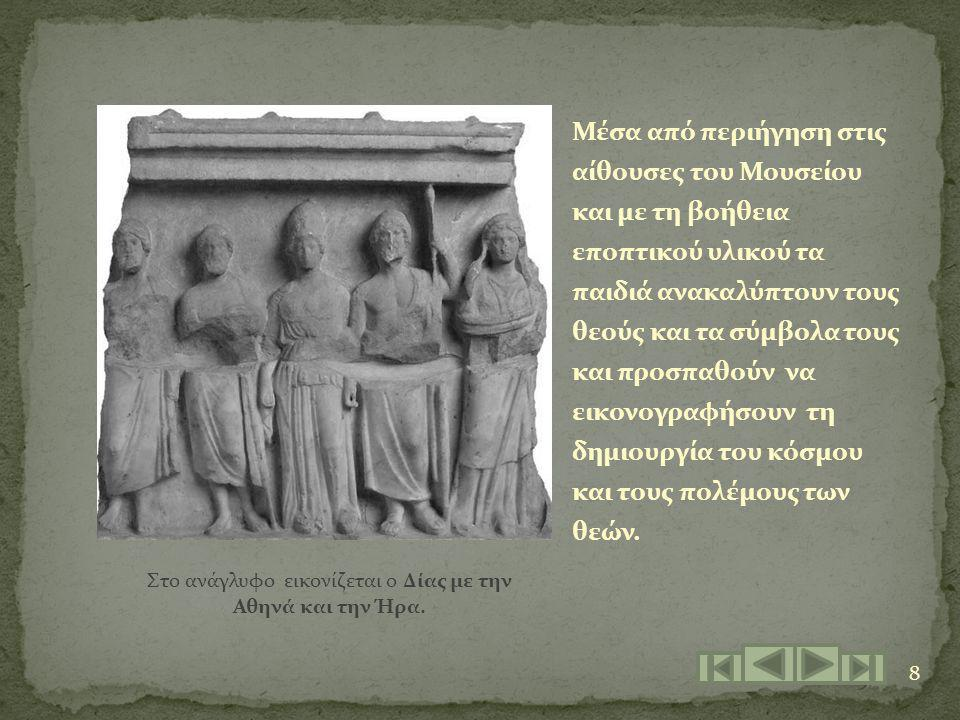 Στο ανάγλυφο εικονίζεται ο Δίας με την