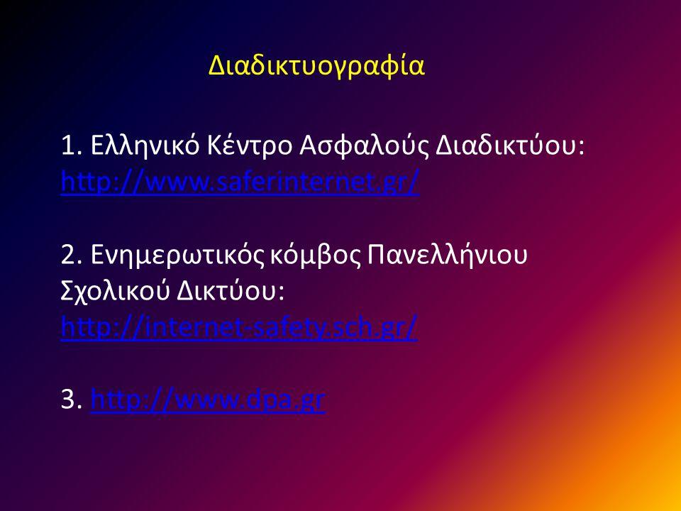 Διαδικτυογραφία 1. Ελληνικό Κέντρο Ασφαλούς Διαδικτύου: http://www.saferinternet.gr/ 2. Ενημερωτικός κόμβος Πανελλήνιου Σχολικού Δικτύου: