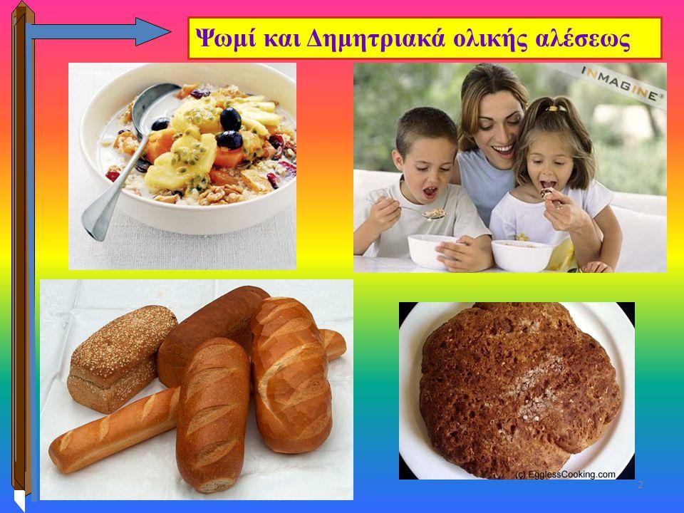 Ψωμί και Δημητριακά ολικής αλέσεως