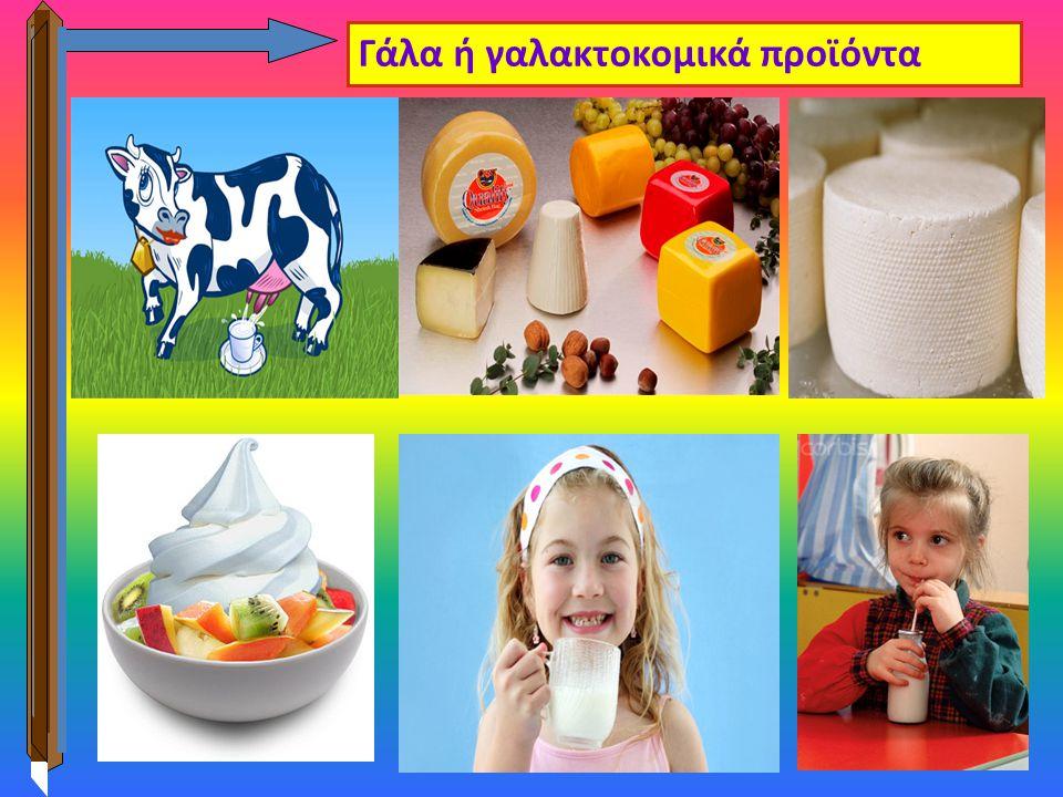 Γάλα ή γαλακτοκομικά προϊόντα
