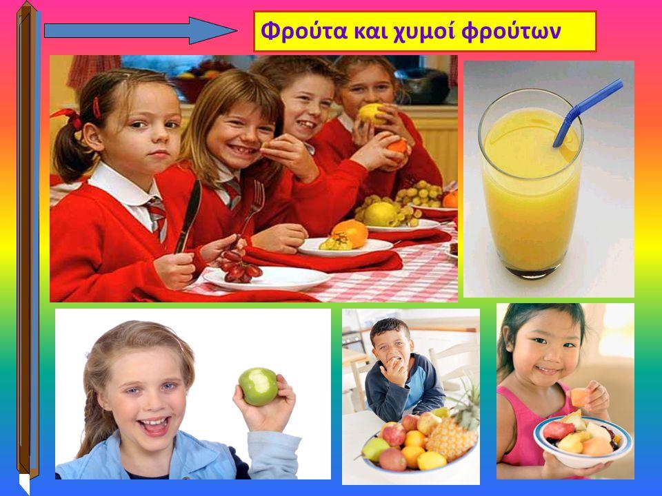 Φρούτα και χυμοί φρούτων
