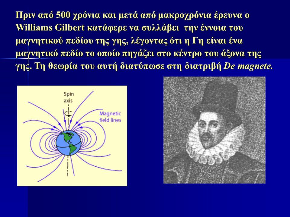 Πριν από 500 χρόνια και μετά από μακροχρόνια έρευνα ο