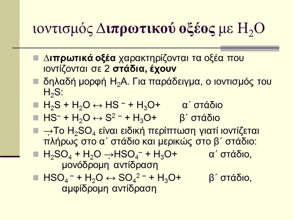 ιοντισμός ∆ιπρωτικού οξέος με Η2Ο