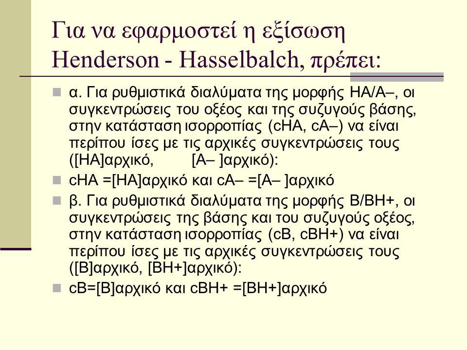 Για να εφαρμοστεί η εξίσωση Ηenderson - Hasselbalch, πρέπει: